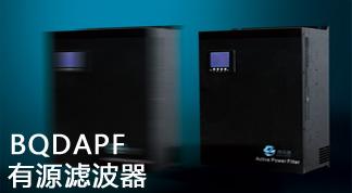 有源滤波器,bqdapf,有源滤波器apf,智能电容器 有源滤波器BQDAPF