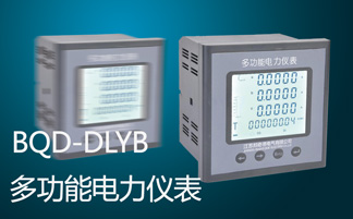 多功能电力仪表,电气设备,智能电力电容器 多功能电力仪表