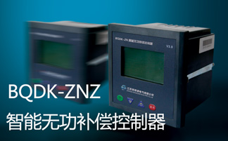 智能电容器,无功补偿元器件,无功补偿控制器 BQDK无功率自动补偿控制器